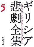 エウリーピデース I ギリシア悲劇全集(5)