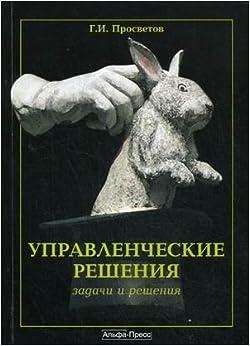Book Upravlencheskie resheniya: zadachi i resheniya