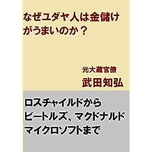 Nazeyudayajinwa kanemoukegaumainoka: Rosuchairudokarabiitoruzumakudonarudomaikurosohutomade (Japanese Edition)