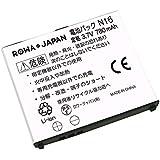 NTT docomo ドコモ AAN29200 N16 互換 バッテリー【ロワジャパンPSEマーク付】