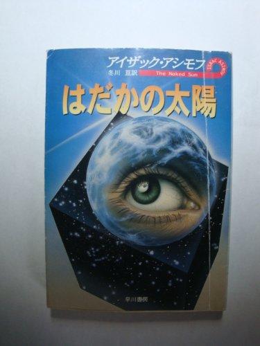 はだかの太陽 (ハヤカワ文庫 SF 558)