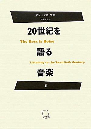20世紀を語る音楽 (1)