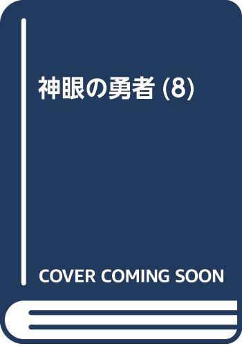 神眼の勇者(8) (モンスター文庫)