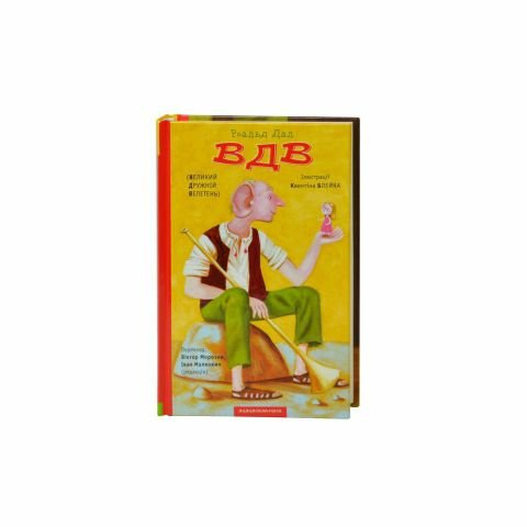 "Buy Ukrainian Book for Kids ""The BFG (The Big Friendly Giant)"" ebook"