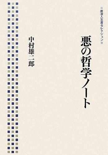 悪の哲学ノート (岩波人文書セレクション)