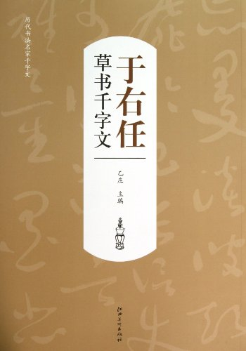 Text in Cursive Script by Yu Youren (Chinese Edition)
