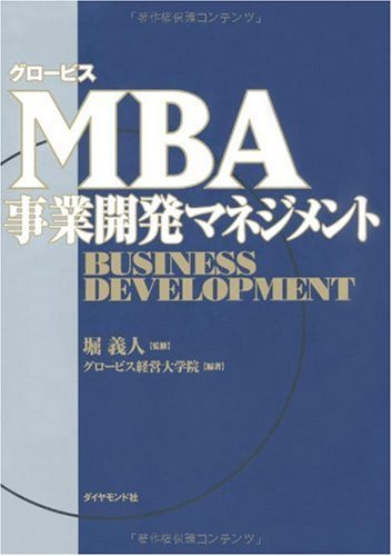 グロービスMBA事業開発マネジメント