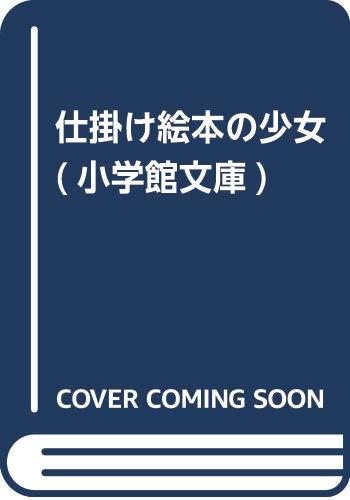 仕掛け絵本の少女 (小学館文庫)