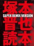塚本晋也読本 SUPER REMIX VERSION