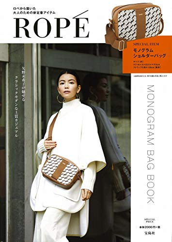 ROPE MONOGRAM BAG BOOK 画像 A