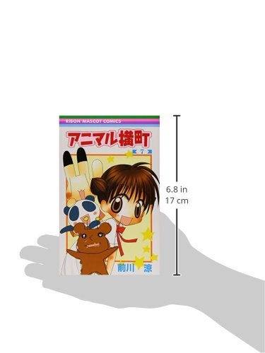 Animal Yokocho 7 (Ribbon Mascot Comics (1688)) (2006) ISBN: 4088566882 [Japanese Import]