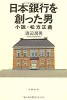 日本銀行を創った男―小説・松方正義