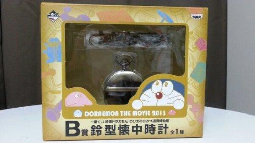 Secret tool of most lottery Doraemon the Movie: Nobita Museum B Award Suzugata pocket watch