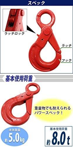 ロッキングフック 使用荷重約8t 約8000kg G80 鍛造 ハイグレードモデル フック 固定式 吊り具 ロックフック セルフロッキングフック ラッチロックフック アイタイプ 重量フック 吊りフック チェーンスリング ワイヤー ロープ チェーン 玉掛け 赤 レッド lhook8t