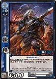 Romance of the Three Kingdoms Wars TCG Sun Huan 5-048 C [Toy & Hobby]