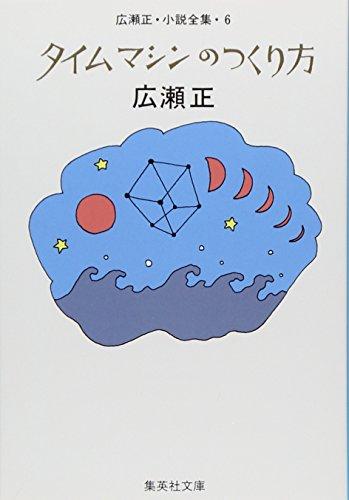 タイムマシンのつくり方 (集英社文庫)