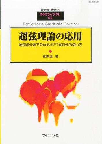 別冊数理科学 超弦理論の応用 2012年 09月号 [雑誌]