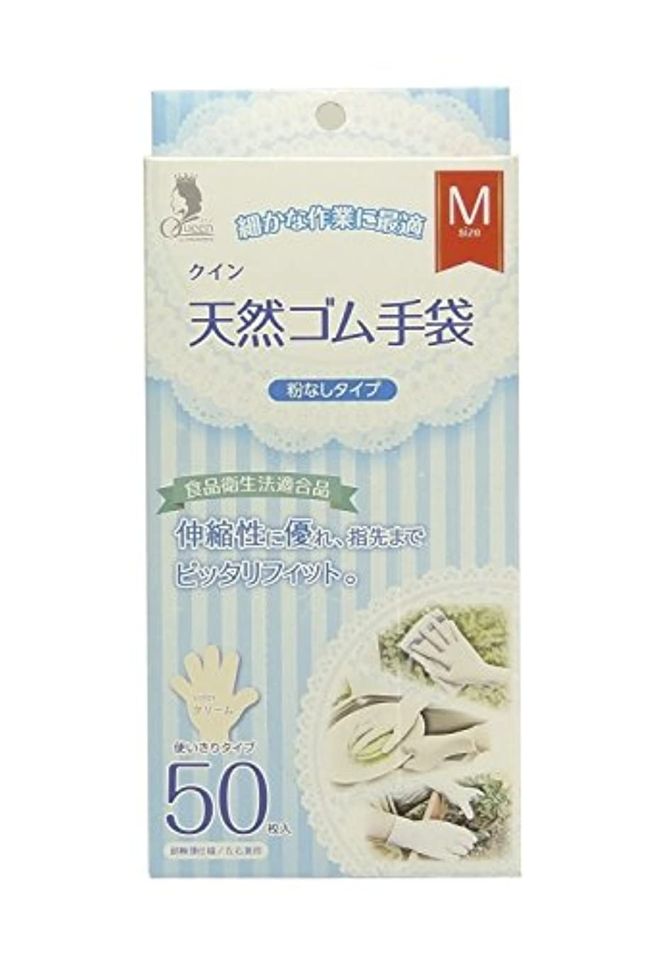 晴れ独立した廃棄宇都宮製作 クイン 天然ゴム手袋(パウダーフリー) M 50枚
