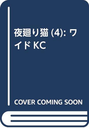 夜廻り猫(4): ワイドKC