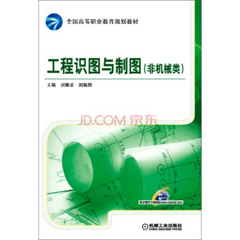 Engineering drawing reading and cartography (non-mechanical)(Chinese Edition)