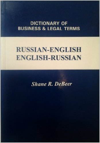 Russian-English, English-Russian Dictionary of Business & Legal Terms by Brand: Hippocrene Books