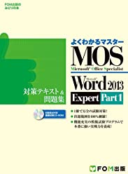 Microsoft Office Specialist Microsoft Word 2013 Expert Part1 対策テキスト& 問題集 (よくわかるマスター)