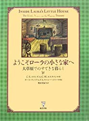 Nice living in the Great Plains - a small home of the roller Welcome (2006) ISBN: 4887217226 [Japanese Import]