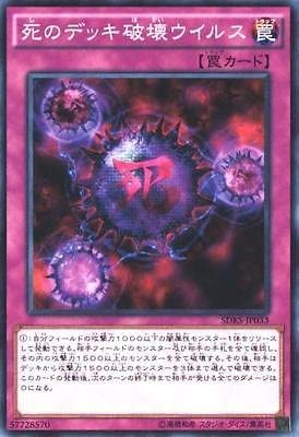 Yu Gi Oh! SDKS-JP033 - Crush Card Virus - Common Japan: Amazon.es: Juguetes y juegos