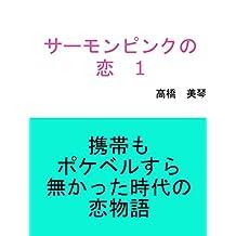 sa-monnpinkunokoi: deai sa-monpinkunokoi (Japanese Edition)