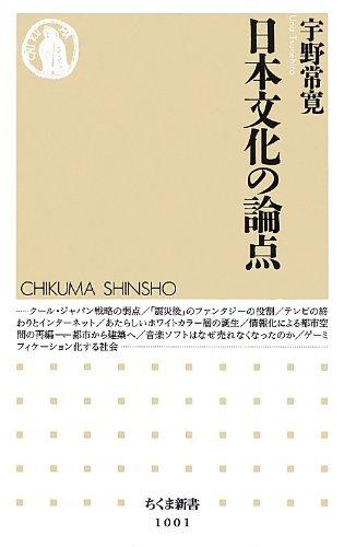 日本文化の論点 (ちくま新書)