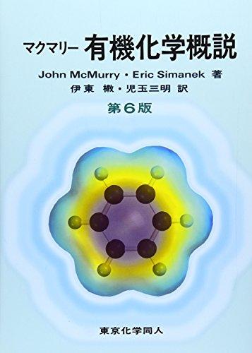 マクマリー有機化学概説 第6版