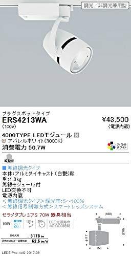 ENDO LEDスポットライト 配線ダクトレール用 セラメタプレミアS70W相当 3000K Ra95 縦配光 白 ERS4213WA (ランプ付)   B0796K21T4