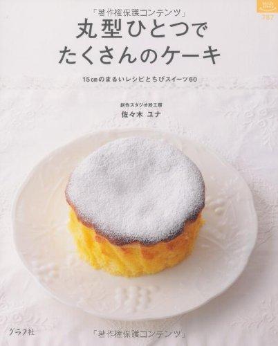 丸型ひとつでたくさんのケーキ (マイライフリシーズ)