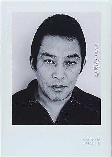 映画俳優安藤昇 (ワイズ出版映画...