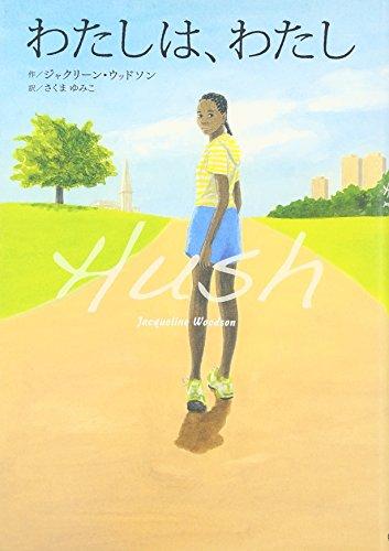 わたしは、わたし (鈴木出版の海外児童文学―この地球を生きる子どもたち)