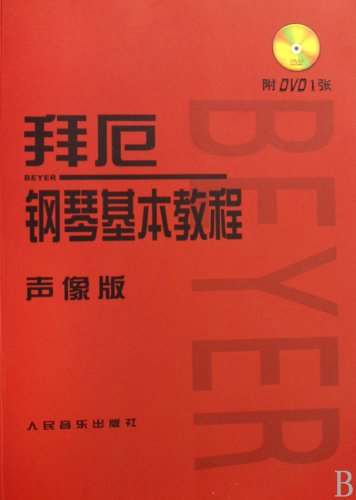 Learn to Play Piano with Beyer(Audio and Video Edition)(With 1 DVD) (Chinese Edition)