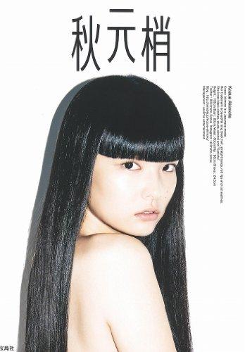 秋元梢 最新号 表紙画像