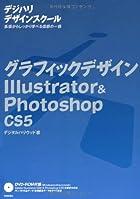 グラフィックデザイン Illustrator&Photoshop CS5 (「デジハリ」デザインスクール)