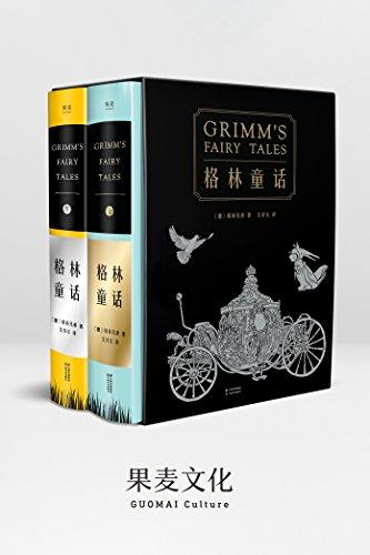 Amazon.com: 格林童话(210篇童话全本无删减。译自1857年德语经典第7版 ...