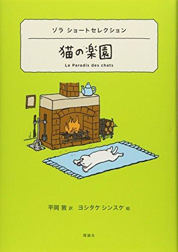 猫の楽園―ゾラ ショートセレクション (世界ショートセレクション)