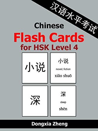 Chinese Flash Cards for HSK Level 4: 600 Chinese