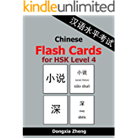 Chinese Flash Cards for HSK Level 4: 600 Chinese Vocabulary Words with Pinyin for the new HSK
