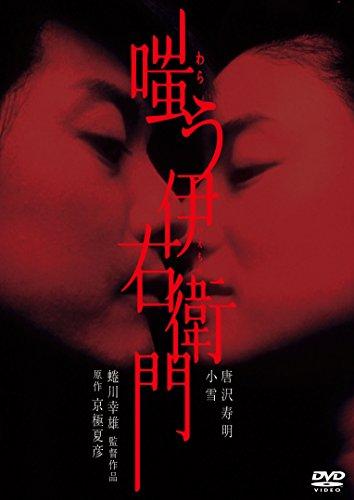 Japanese Movie - Warau Iemon [Japan DVD] DABA-4797
