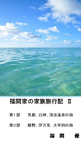 fukumakenokazokuryoukoukini: kitatouhokukyuushuuhokubu fukumakenokazokuryokouki (Japanese Edition)