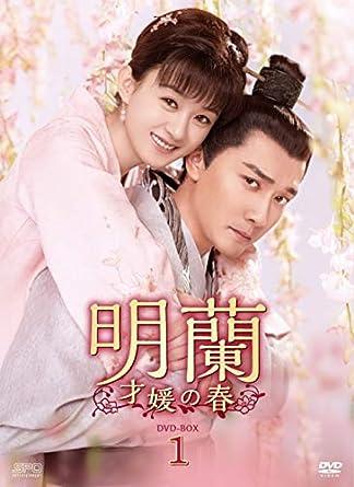 [DVD]明蘭~才媛の春~ DVD-BOX1