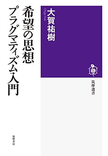 希望の思想 プラグマティズム入門 (筑摩選書)