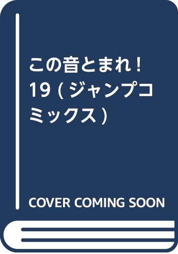 この音とまれ! 19 (ジャンプコミックス)