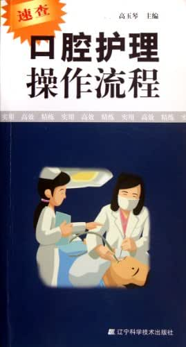 Oral Care Operation Processes (Chinese Edition)