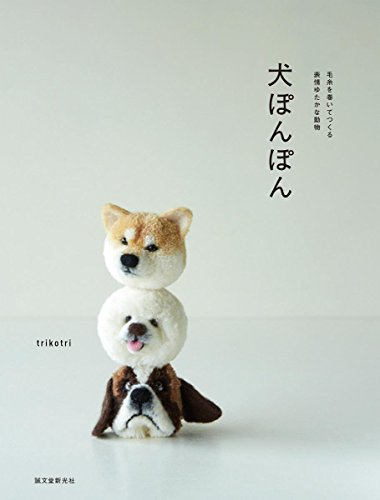 Japanese CRAFT BOOK :: Inu (Dog) PONPON :: 犬ぽんぽん:毛糸を巻いてつくる表情ゆたかな動物 Keito wo Maite Tsukuru Hyoujou Yutaka na Doubutsu [JAPANESE EDITION] ()
