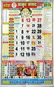 Thakur prasad 2019 Panchang Calender with Rashifal and with All Vart Tyohar  Dates and Subhmuhurates